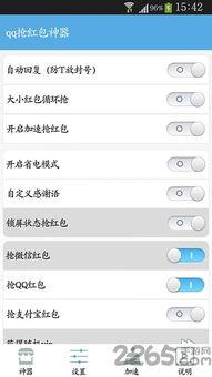手机qq自动抢红包神器v25.0 安卓版 安卓版下载 最新手机qq自动抢红...