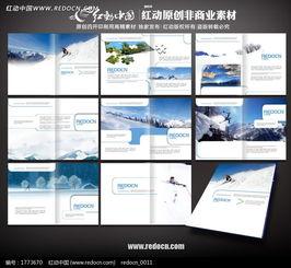 ...宣传册 画册 设计 版式设计 排版设计 psd分层 图片素材 下载-14款 运...