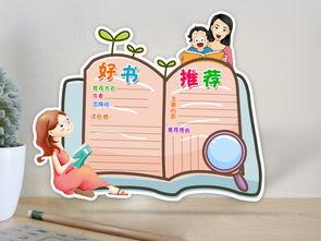 读书卡通用模板DIY好书推荐卡亲子阅读读书小报图片素材 psd下载 12....