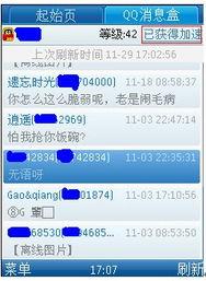 极简极速 手机QQ浏览器 消息盒 体验