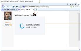 独家功能 百度浏览器可自动替换 死链
