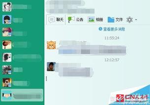 电脑QQ聊天窗口历史信息如何设置不显示