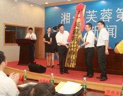 我区与市一中合作创办湘一芙蓉第二中学