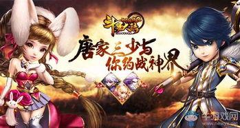 ...午玩 斗罗大陆神界传说2 冲战力赢iPad Pro