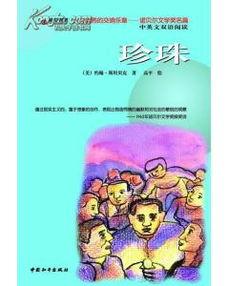 珍珠(中英文双语阅读)/人与自然的交响乐章-小说