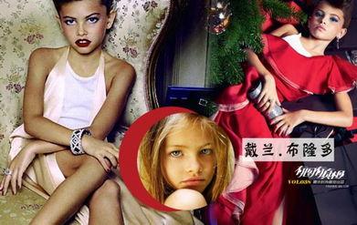 禁眼- 戴兰-布隆多:2001年出生的戴兰-布隆多第一次登上《Vogue Enfant》...