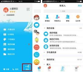 手机QQ6.0再推黑科技:新增QQ视频对讲还支持美颜哟[多图]手机资讯...