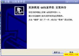 QQ玩家伴侣 不含任何插件外挂 V1.0 免费安装版