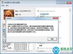微信聊天记录恢复器官方下载 微信聊天记录恢复器 v4.5 官方版 备份还...