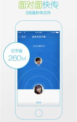 手机QQ2014 iPhone版 QQ2014 iPhone版下载 V5.1.1官方下载 PC6苹...