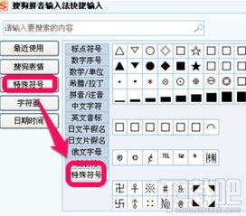 搜狗怎么打出特殊符号 搜狗输入法打出表情符号教程
