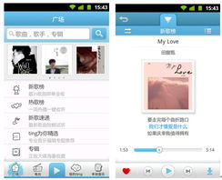 ...Android手机客户端界面-百度ting 发布Android客户端 提供百万级正版...
