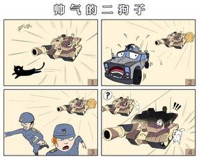 ...一炮 玩家手绘四格漫画 帅气的99A原型