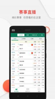 足球直播平台app下载 足球直播平台手机版下载 手机足球直播平台下载