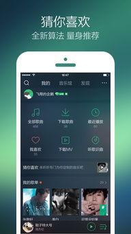 苹果手机QQ音乐播放器 QQ音乐ios版下载 v6.0 官方版