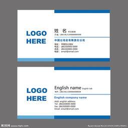 高雅的微信名英语-蓝色极简商务中英文名片矢量模板图片