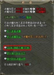 龙城神威灭魔任务接取方法和日常升级指南