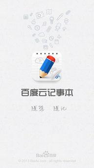 百度云记事本旧版下载 百度云记事本历史版本列表