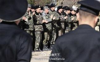 俄军枪指乌克兰军人 乌军背向唱国歌