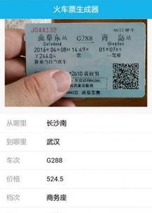 火车票生成器app 手机火车票生成器下载 v1.0 安卓版 比克尔下载