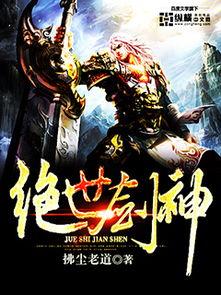 剑神免费阅读-纵横中文网