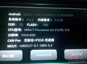 10.1寸 SD8227 HW 刷机包 GPS之家论坛