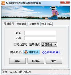 极客QQ自动同意添加好友软件下载 极客QQ自动同意添加好友软件下...
