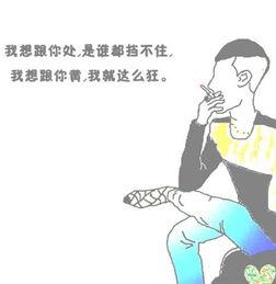 社会人火哥漫画全图_社会大哥漫画_漫画墨镜大哥_两型漫画社会-梨子网