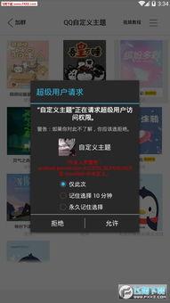 QQ自定义主题安卓版下载 QQ自定义主题免会员版本1.0下载 飞翔下载