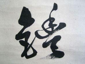 ... 著名文学家 古文字学家 郭沫若 1965年元旦毛笔手写行草书法 绫布旧...