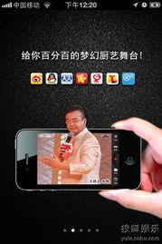 中国味道 联动网络云科技 首创独立APP互动