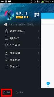 手机QQ接收的图片如何存到手机相册