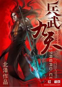 九绝惊仙-《九阳绝神》是一个最近非常火的小说,这里可以免费观看《九阳绝神...