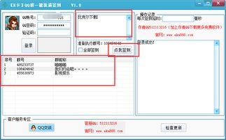 e卡qq群一键签到工具下载 v1.0 绿色版 比克尔下载