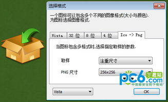...on官方下载 png转ico工具 ToYcon 下载 0.9绿色中文版