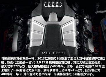 版新款奥迪Q5全系标配了发动机启/停系统,同时2.0TFSI发动机的最大...