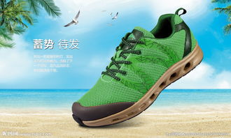 运动鞋海报图片