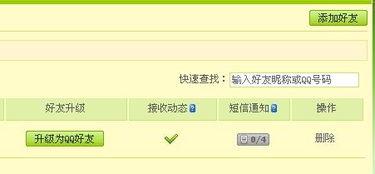请问如何删除QQ空间里面的好友或非好友
