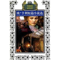 欧亨利短篇小说选(新版)/少年版传世经典必读文-白鸽 欧亨利