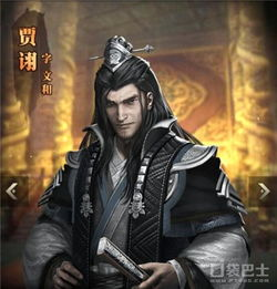 武将列传   字文和,东汉末年至三国初年著名谋士、军事战略家,曹魏...