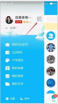 QQ空间链接二维码加好友方法
