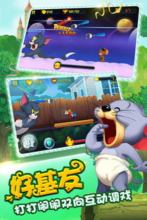 猫和老鼠免费中文版 v1.3.4