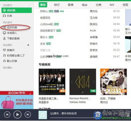 qq音乐怎么清空列表 QQ音乐播放列表歌曲删除方法图解