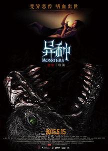 暗物入侵-异种 海报预告双发 5月15嗜血生物... 先导海报