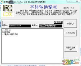 字体转换器下载 字体转换器在线转换 v1.2.15下载 3322软件站