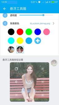 悬浮球手机版app下载 悬浮球手机版app苹果版下载 悬浮球手机版app...