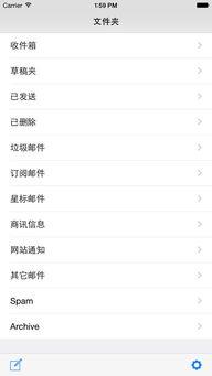邮箱管家app下载 邮箱管家手机版下载 手机邮箱管家下载