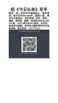 QQ群里有号主打出广告招聘写手,以文章阅读数计酬.-做号江湖 多抄...