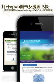 手机QQ阅读 Iphone 手机QQ阅读 Iphone 软件截图 ZOL软件下载 -手机...