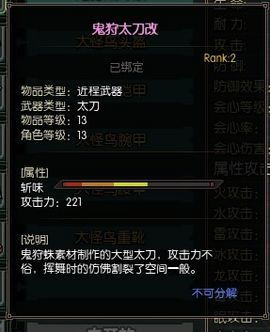 高玩分享 怪物猎人OL游戏武器升级方法
